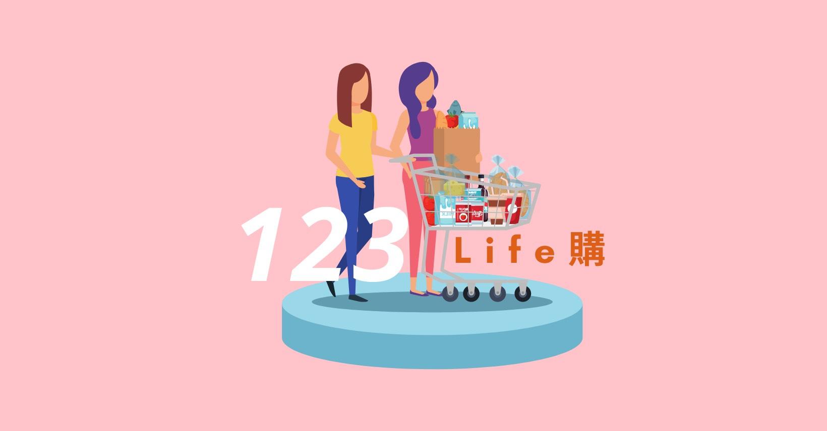 123LIFE購